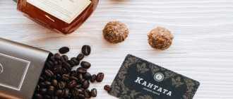 Кофейная Кантата: официальный сайт и ассортимент
