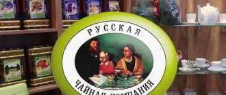 Официальный сайт Русской Чайной компании