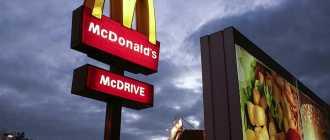 Почему популярен McDonald's?